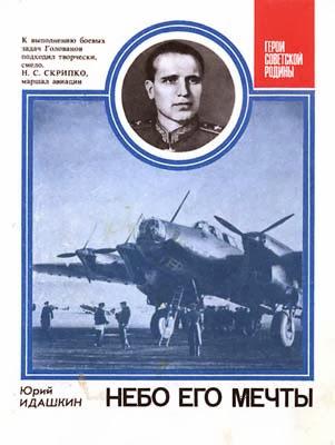 Маршал авиации А.Е.Голованов