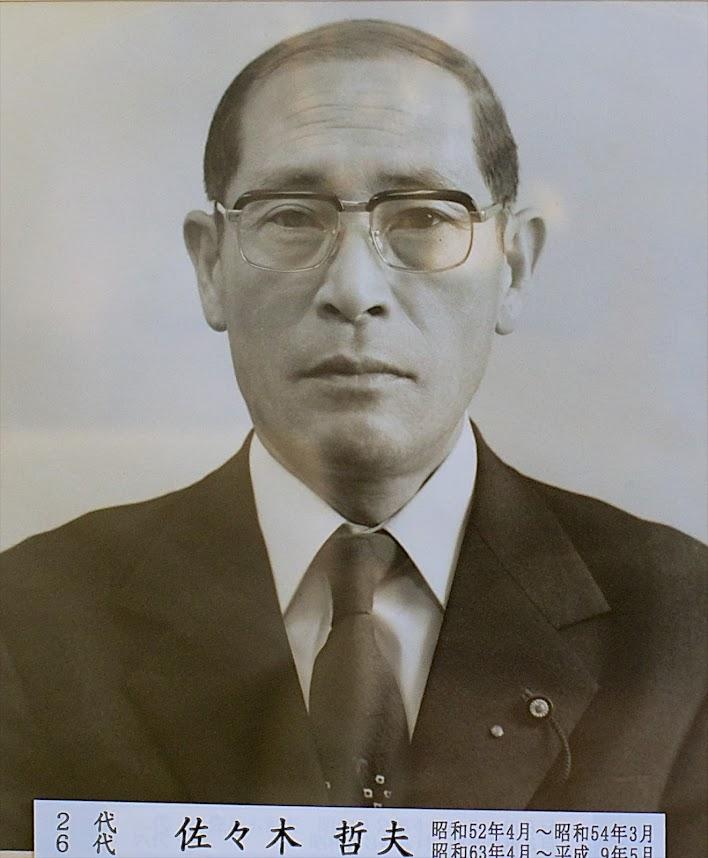 佐々木哲夫 氏
