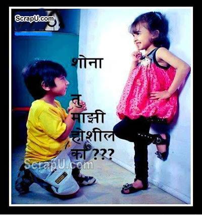 Shona tu majhi hoshil kya - Love Cute pictures
