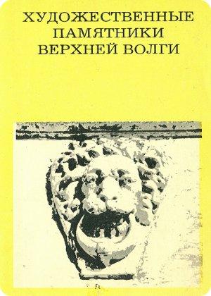 скачать книгу Художественные памятники Верхней Волги