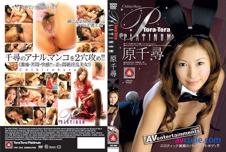 Tora.Tora.Platinum.Vol.4.Chihiro.Hara.TRP-004