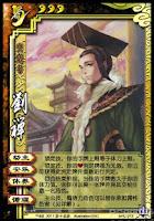 Liu Shan 9