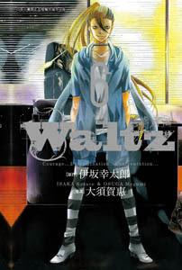Waltz華爾滋 Vol.04 ~ 06 End