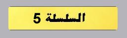 code de la route maroc, permis de conduire maroc, auto ecole maroc