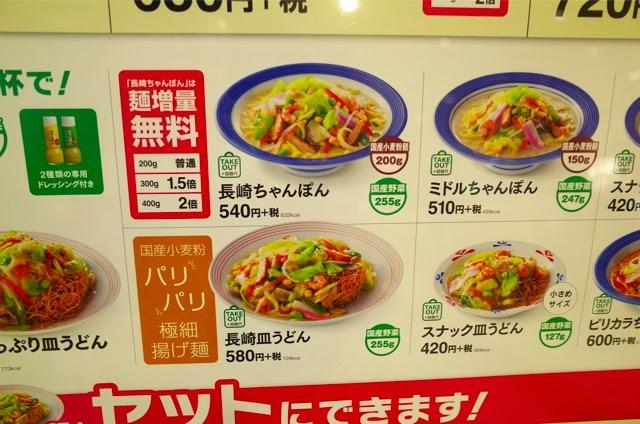 麺増量無料の文字が書かれたメニュー