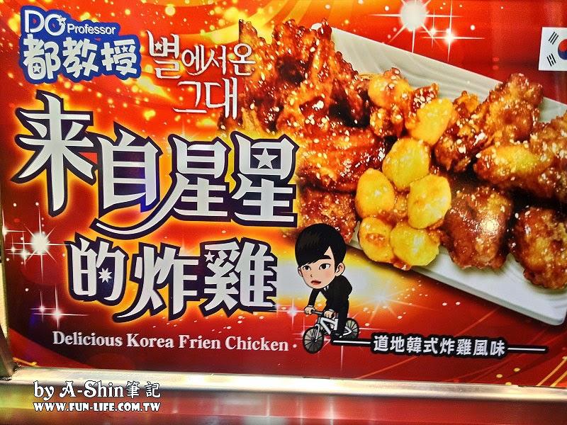 都教授韓式炸雞2