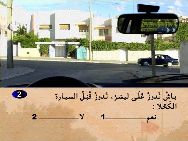 Auto Ecole Maroc Code De La Route Maroc En Line Test Examen Permis