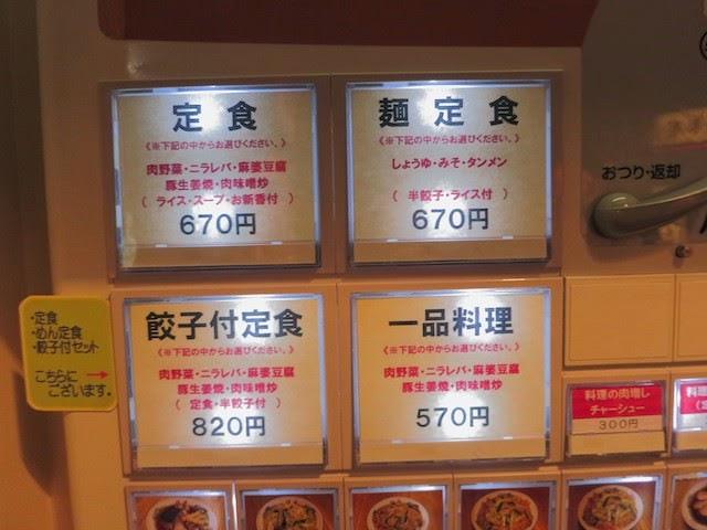 券売機のオススメのでかいボタン。定食系が並んでる。