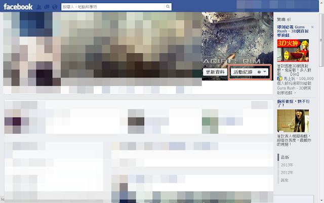 Facebook教學系列-清除臉書的搜尋記錄