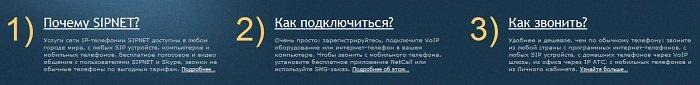 Звонить на Украину через Sipnet дешево