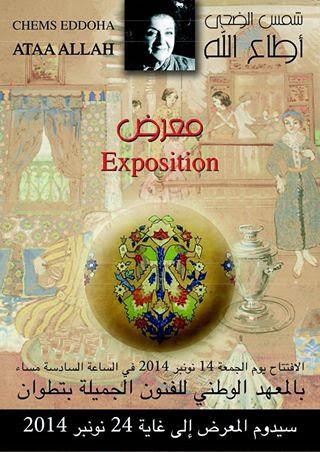 التشكيلية المغربية، شمس الضحى أطاع الله تعرض بفضاء  المعهد الوطني للفنون الجميلة بتطوان