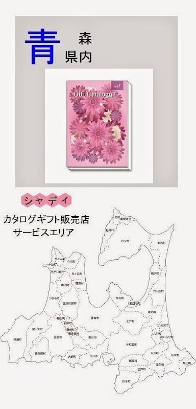 青森県内のシャディカタログギフト販売店情報・記事概要の画像