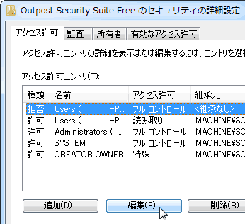 Outpost Security Suite Free のセキュリティの詳細設定