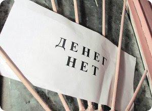 Директор МУП ЖКХ «Надежда» дисквалифицирована на 1 год