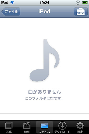 iPodSafePlay4.jpg
