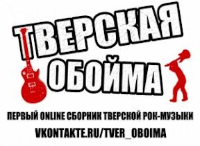 """фото Наш партнер - Проект """"Тверская обойма"""""""