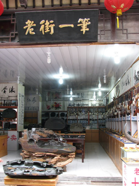 One of the many shops selling inkstones in Tunxi Ancient Street