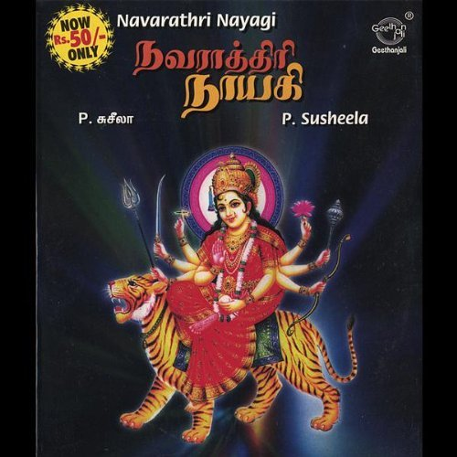 Navarathri Nayagi By P.Susheela Devotional Album MP3 Songs
