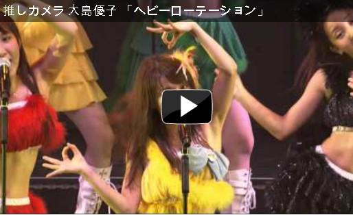 AKB48大島優子