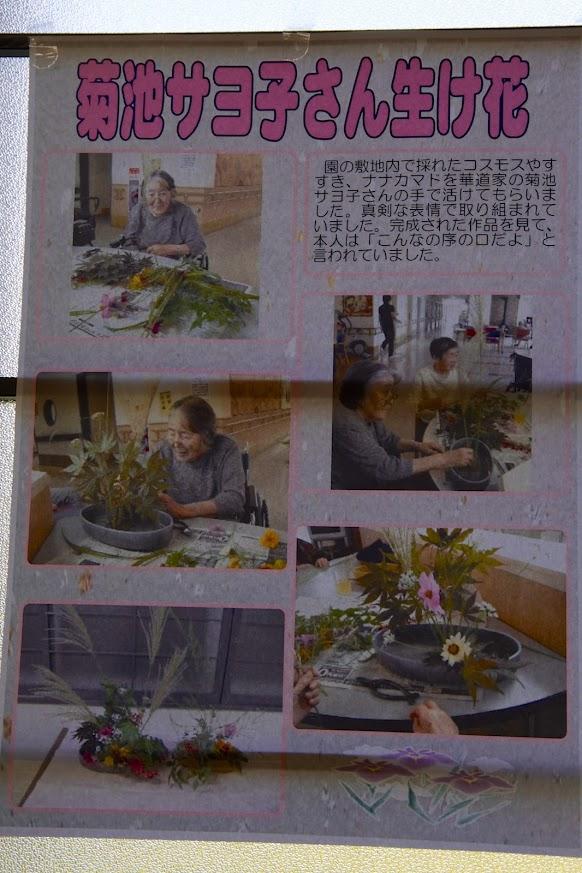 菊池サヨ子さん生花