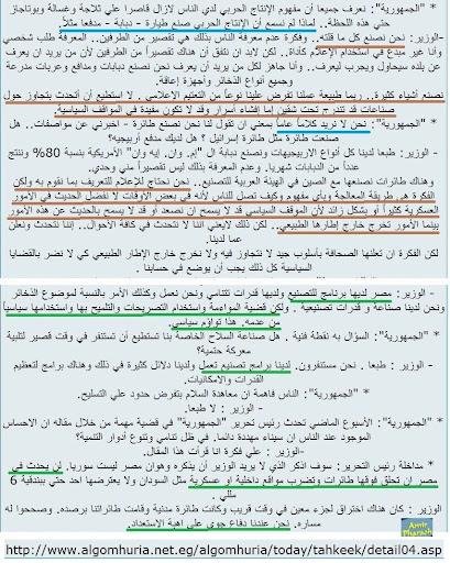 الصين : الحكومة المصرية بدأت الانتاج المشترك لجى اف 17 بعدما اشترت 48 واحدة والصين تصدر المدفع بلز 4 - صفحة 6 Untitled