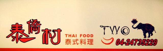 泰僑村泰式小吃-台中泰式料理