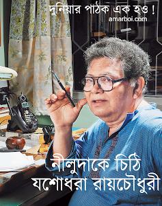 Niludake Chithi - Joshodhora Raychoudhury.pdf