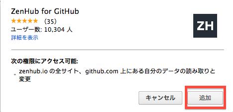 install_zenhub.png