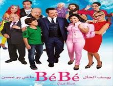 فيلم BéBé