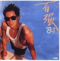 陳百強 - 百強84
