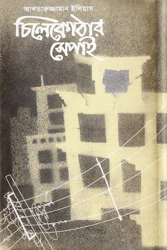 চিলেকোঠার সেপাই - আখতারুজ্জামান ইলিয়াস