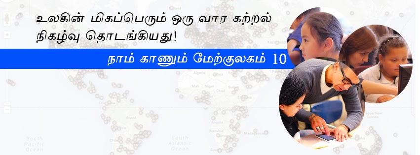 நாம் காணும் மேற்குலகம் 10 : உலகின் மிகப்பெரும் ஒரு வார கற்றல் நிகழ்வு தொடங்கியது!
