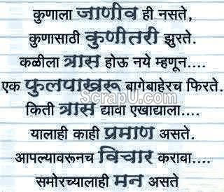 Joke Funny Marathi Picture Facebook Status Messages Pictures