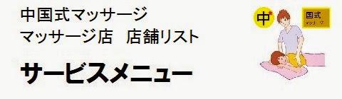 日本国内の中国式マッサージ店情報・サービスメニューの画像
