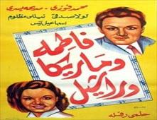 فيلم فاطمة وماريكا وراشيل