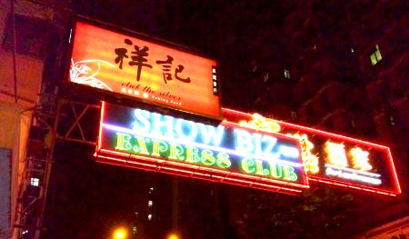 香港ナイトライフ