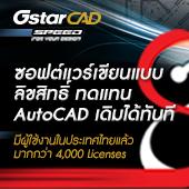 GstarCAD ซอฟแวร์เขียนแบบลิขสิทธ์ราคาเบาๆ ทดแทน CAD เดิมได้ทันที