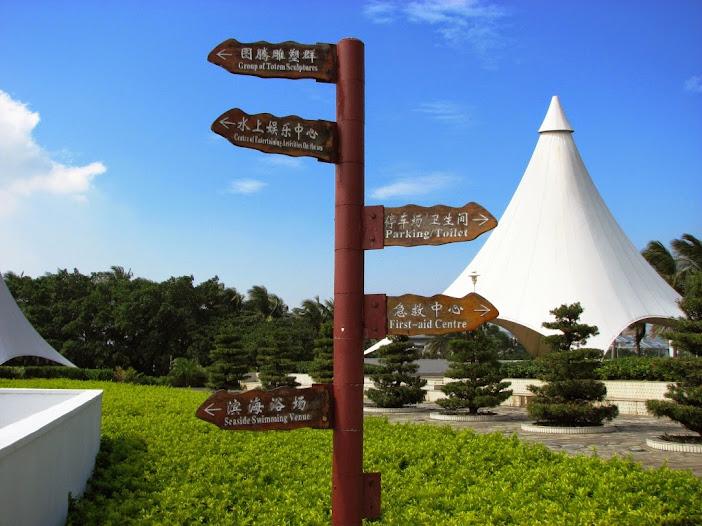 Указатели в Санья в бухте Ялунвань (остров Хайнань)