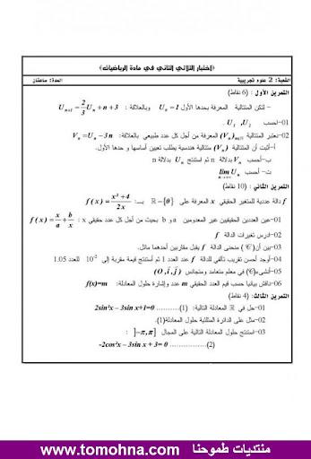 الاختبار الثاني في الرياضيات للسنة الثانية ثانوي شعبة علوم تجريبية - نموذج 4 - 7.jpg