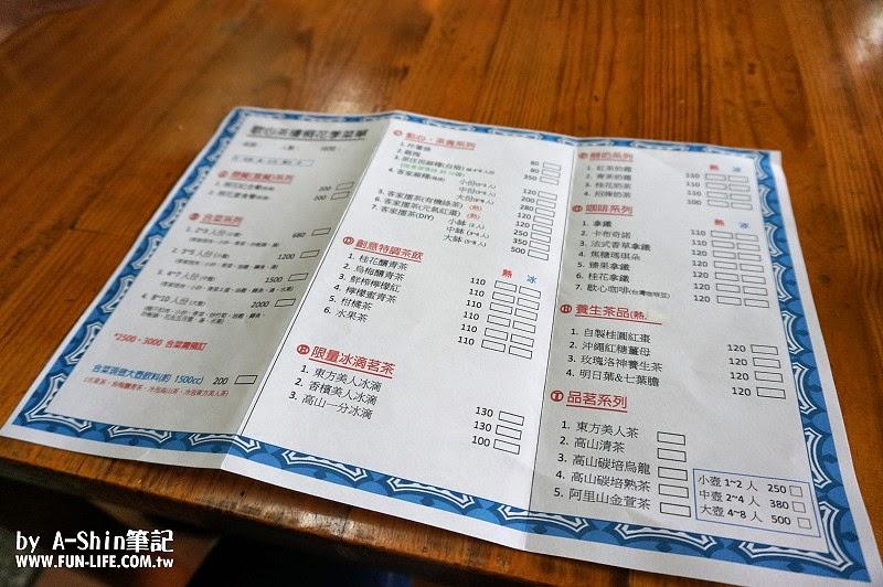 歇心茶樓菜單