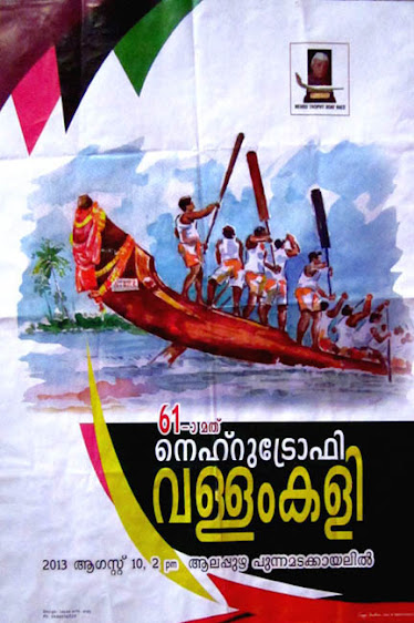 nehru trophy boat race 2013 wall poster