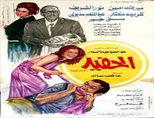 مشاهدة فيلم الحفيد