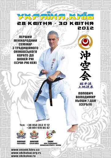 Первый международный семинар в Украине по традиционному, окинавскому каратэ-до  Шохей рю\Уэчи Рю кей.