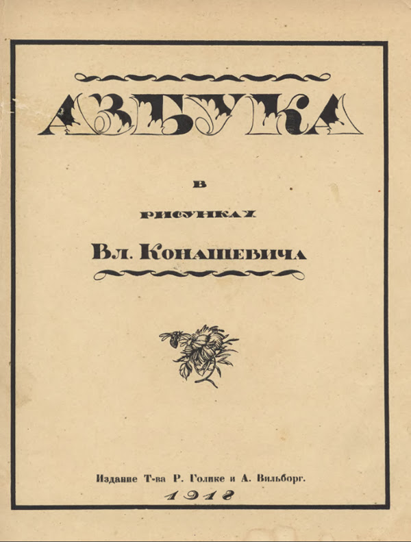 азбука, илюстрации, XX век, книга, музей детства