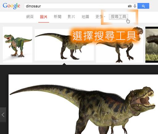 選擇 Google 的搜尋工具