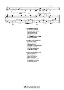 """Песня """"Летняя колыбельная"""" В. Шестаковой: ноты"""
