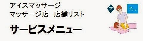 日本国内のアイスマッサージ店情報・サービスメニューの画像