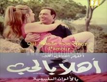 مشاهدة فيلم أهلا بالحب
