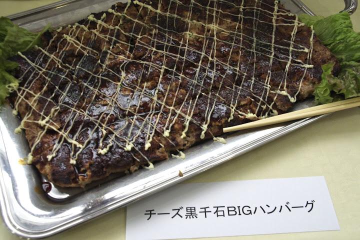 チーズ黒千石BIGハンバーグ