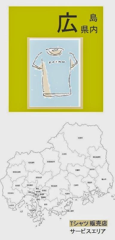 広島県内のTシャツ販売店情報・記事概要の画像